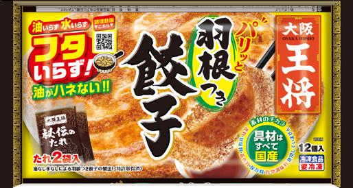 羽根つき餃子 商品イメージ