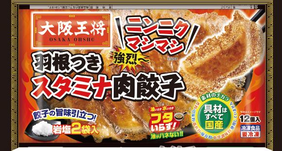 肉餃子 商品イメージ