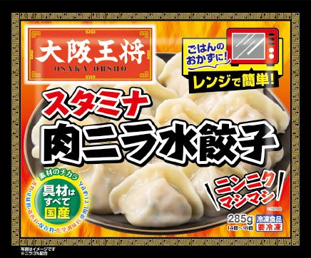 肉ニラ水餃子 商品イメージ