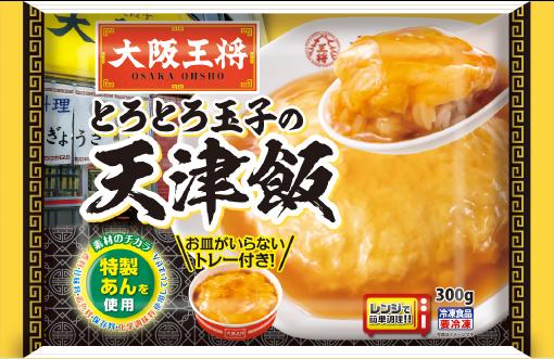 天津飯 商品イメージ
